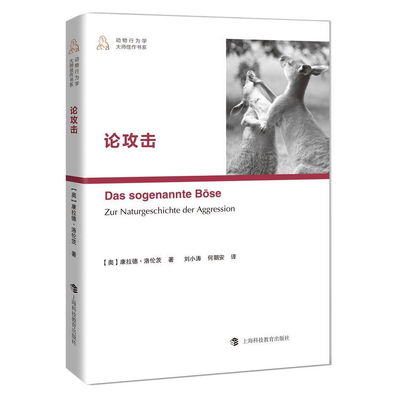 论攻击(pdf+txt+epub+azw3+mobi电子书在线阅读下载)