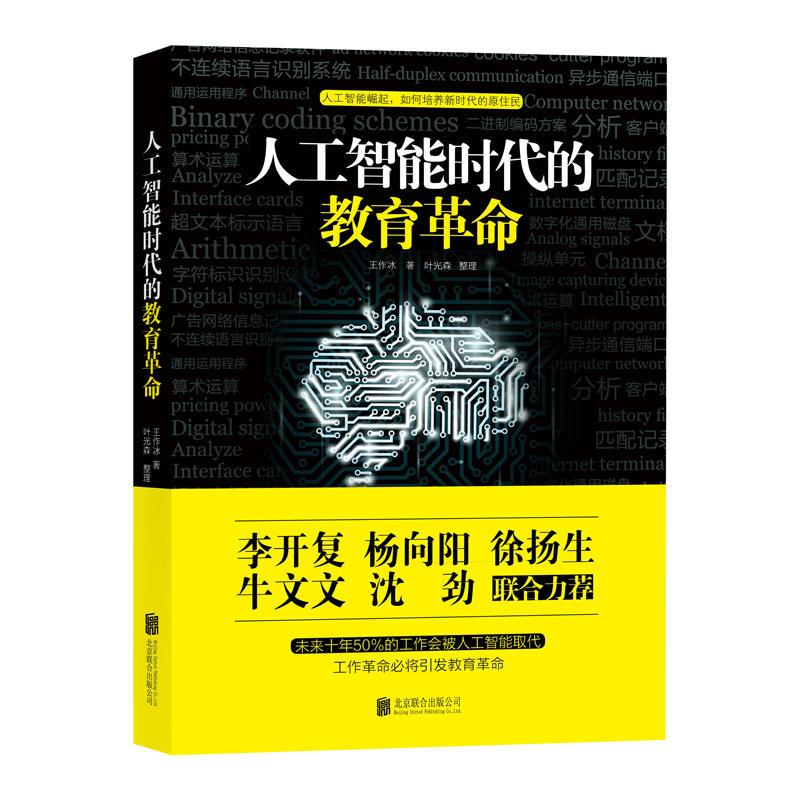 人工智能时代的教育革命(pdf+txt+epub+azw3+mobi电子书在线阅读下载)