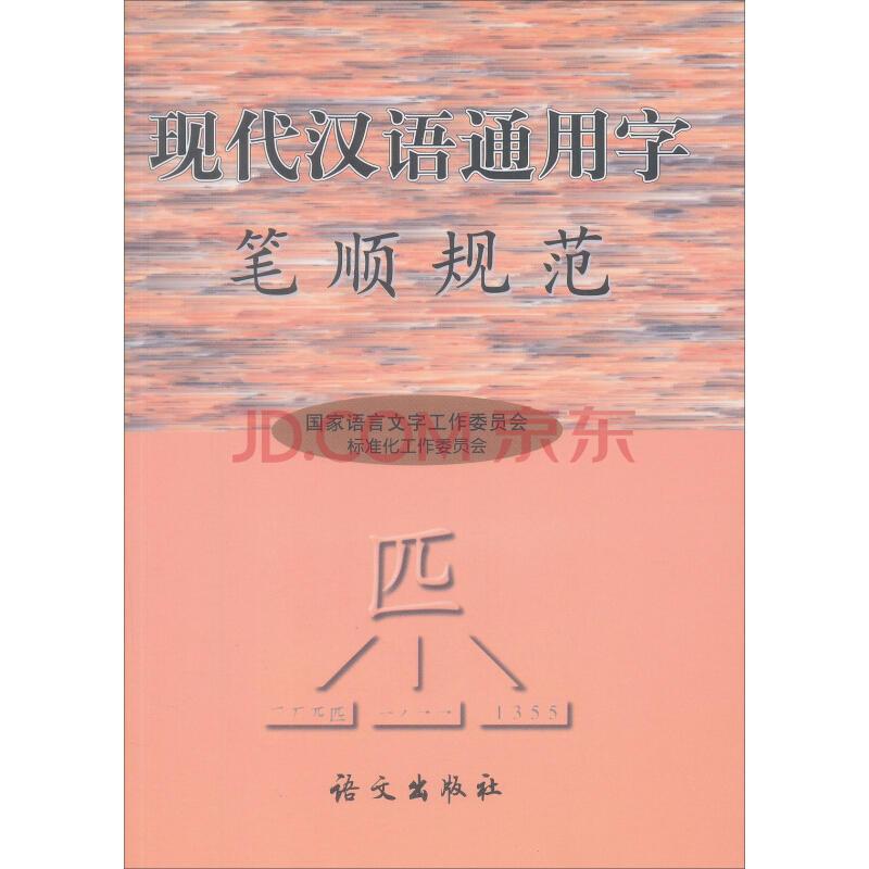 现代汉语通用字笔顺规范(pdf+txt+epub+azw3+mobi电子书在线阅读下载)