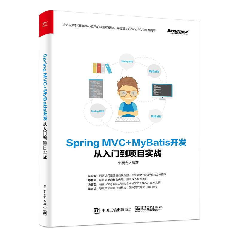 Spring-MVC+MyBatis开发从入门到项目实战(pdf+txt+epub+azw3+mobi电子书在线阅读下载)