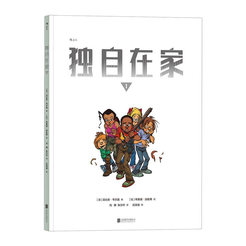 独自在家1(pdf+txt+epub+azw3+mobi电子书在线阅读下载)