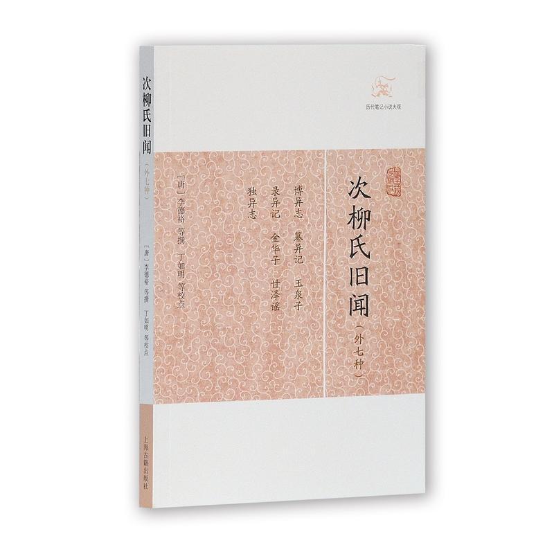 次柳氏旧闻(外七种)(pdf+txt+epub+azw3+mobi电子书在线阅读下载)