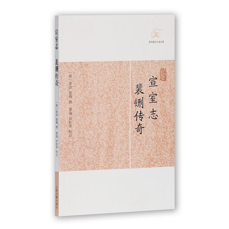 宣室志·裴铏传奇(pdf+txt+epub+azw3+mobi电子书在线阅读下载)