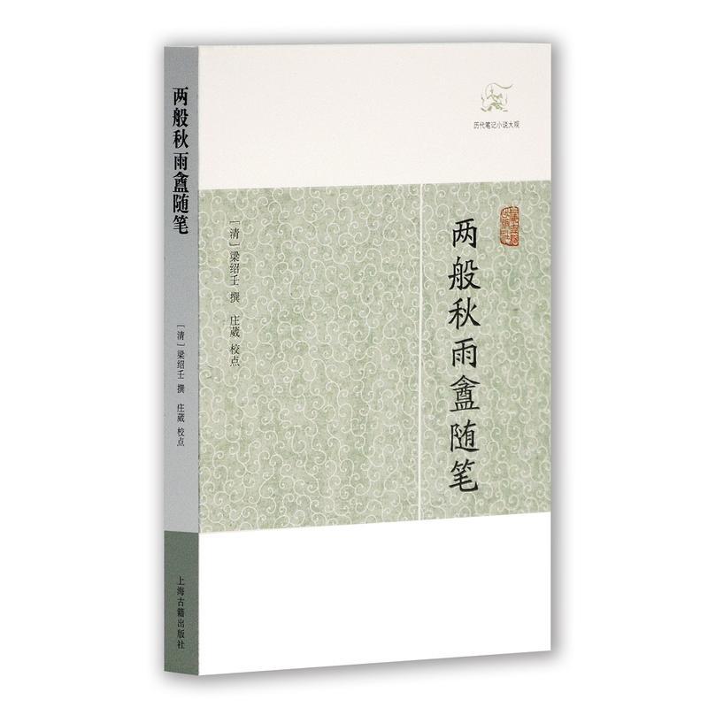 两般秋雨盦随笔(pdf+txt+epub+azw3+mobi电子书在线阅读下载)