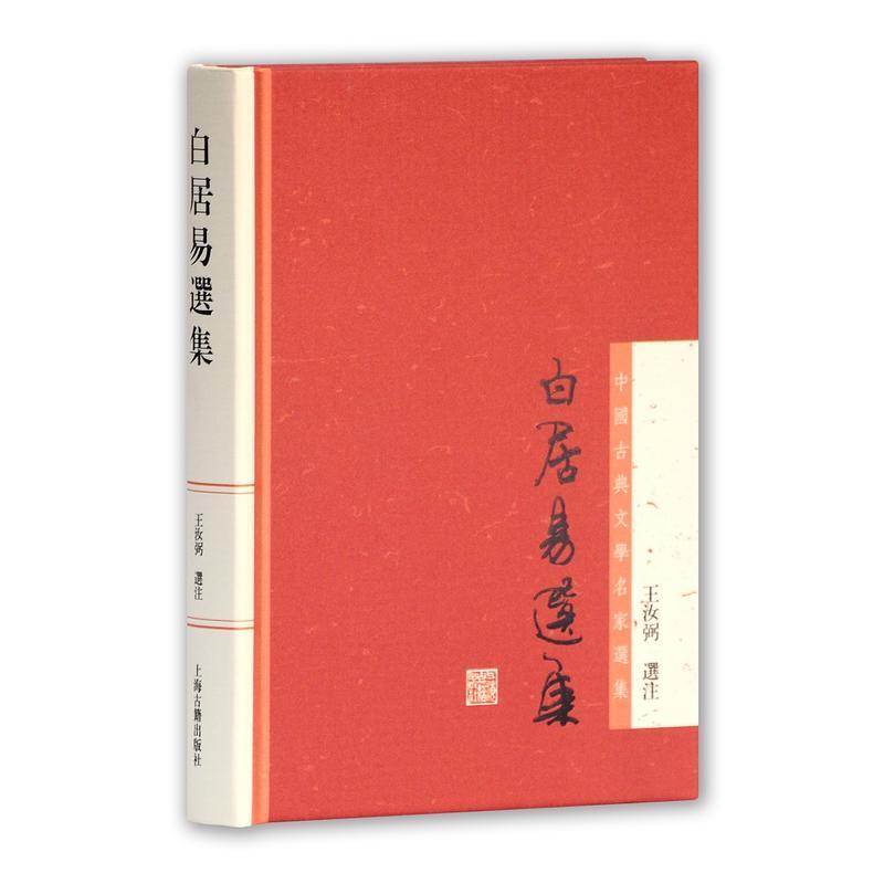 白居易选集(pdf+txt+epub+azw3+mobi电子书在线阅读下载)