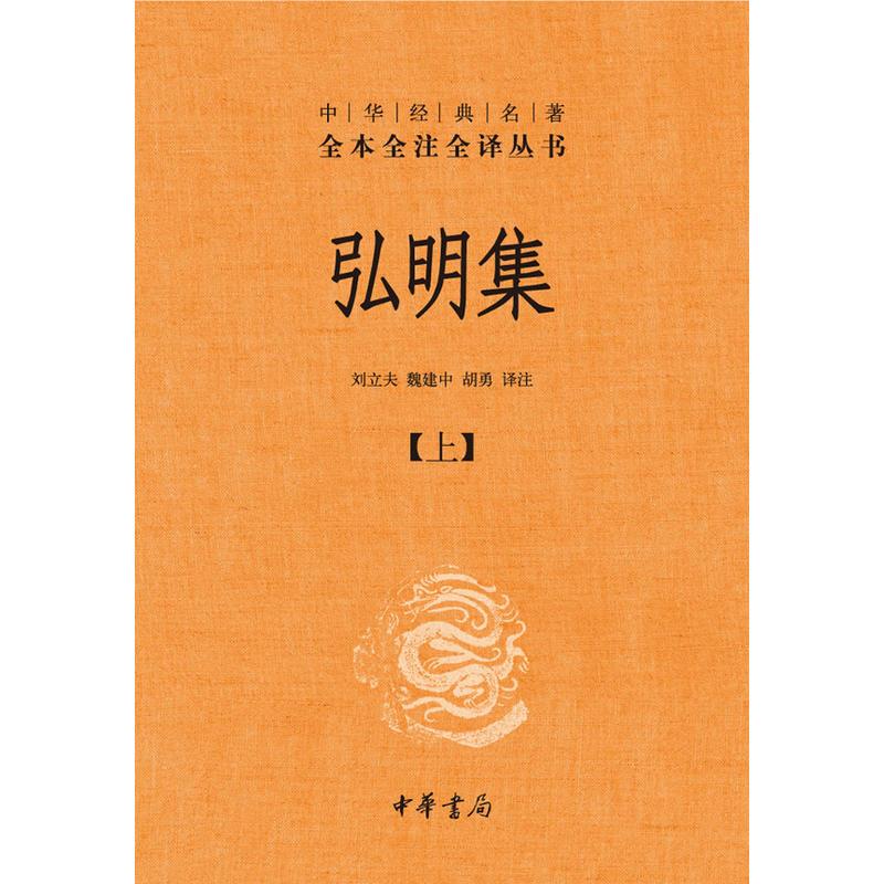 弘明集(pdf+txt+epub+azw3+mobi电子书在线阅读下载)