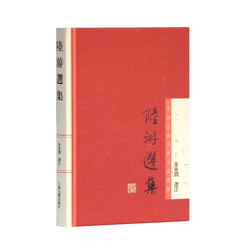 陆游选集(pdf+txt+epub+azw3+mobi电子书在线阅读下载)