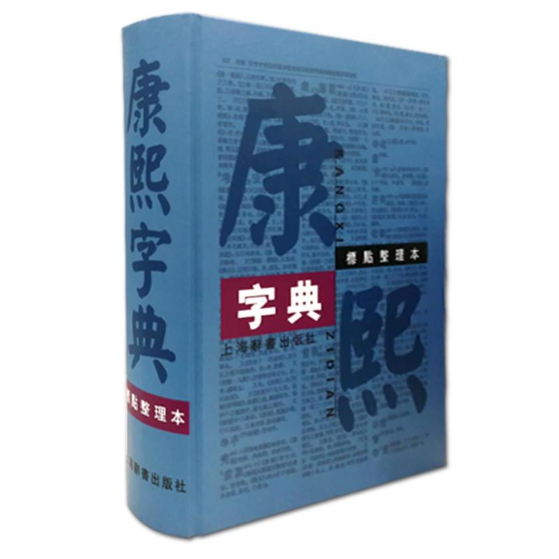 康熙字典(标点整理本)16开(pdf+txt+epub+azw3+mobi电子书在线阅读下载)