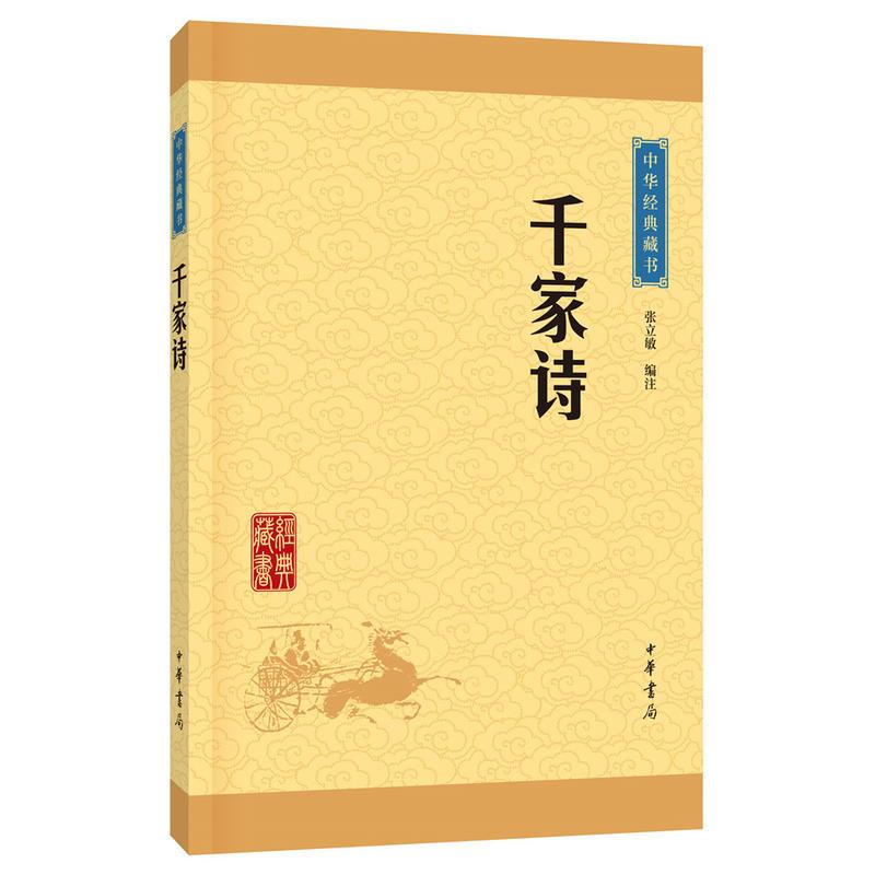千家诗(pdf+txt+epub+azw3+mobi电子书在线阅读下载)