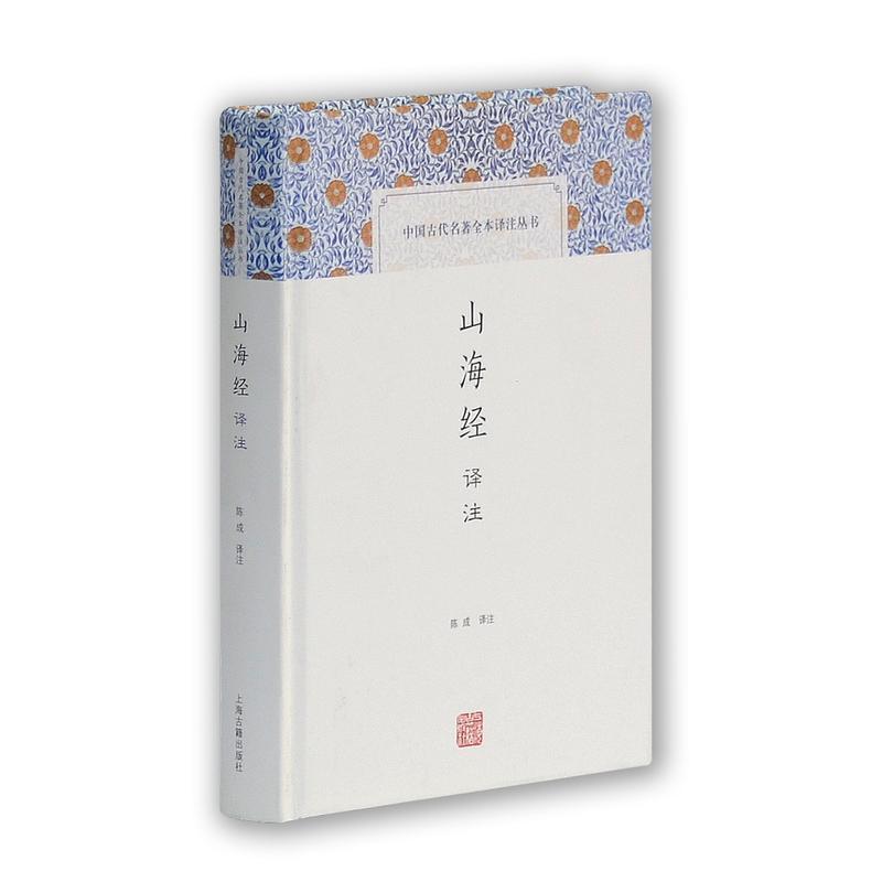 山海经译注(pdf+txt+epub+azw3+mobi电子书在线阅读下载)