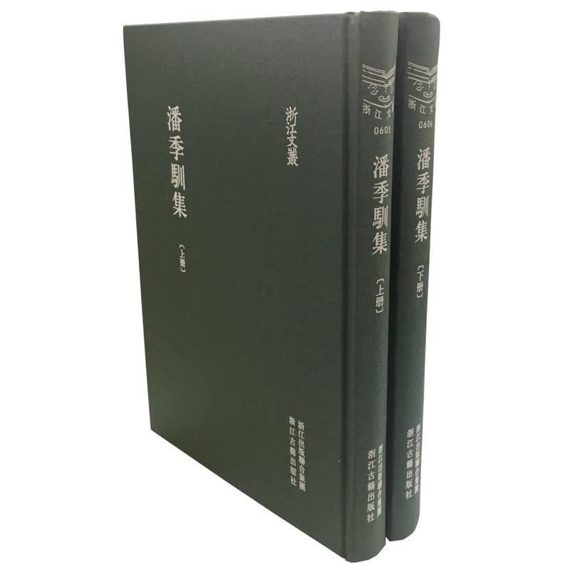潘季驯集(pdf+txt+epub+azw3+mobi电子书在线阅读下载)