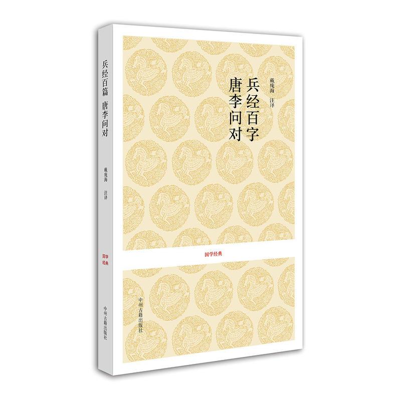 兵经百字-唐李问对(pdf+txt+epub+azw3+mobi电子书在线阅读下载)