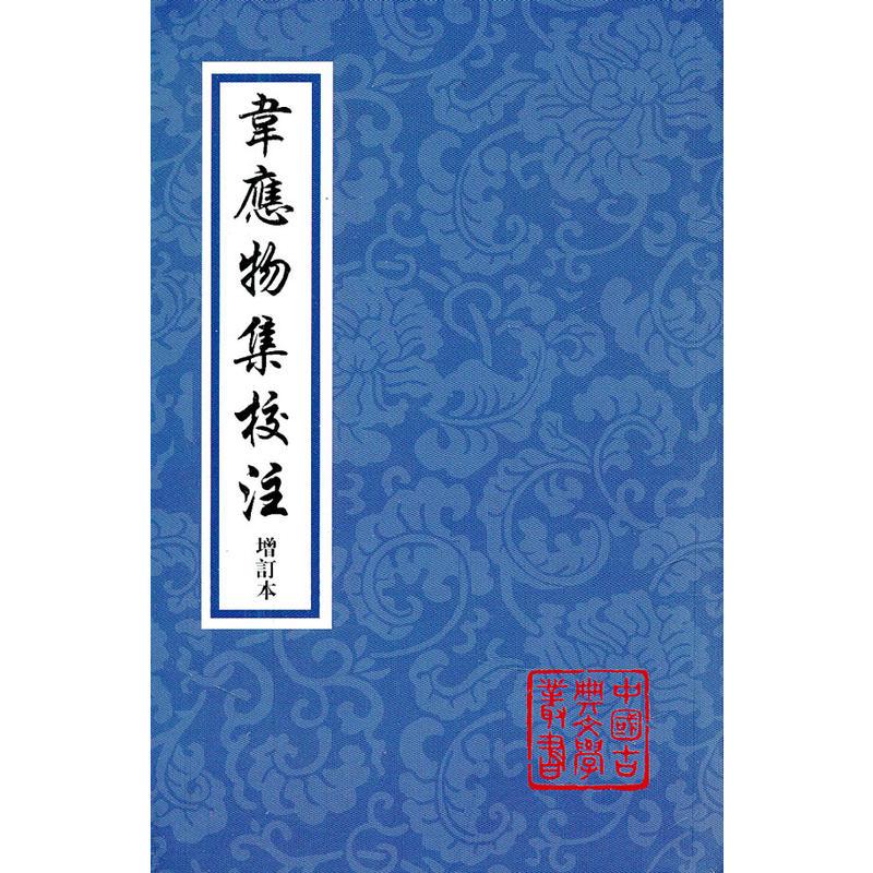 韦应物集校注(增订本)(pdf+txt+epub+azw3+mobi电子书在线阅读下载)