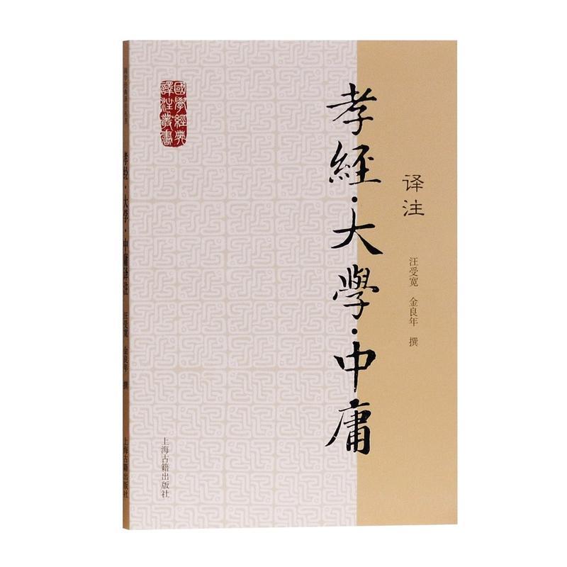 孝经·大学·中庸译注(pdf+txt+epub+azw3+mobi电子书在线阅读下载)