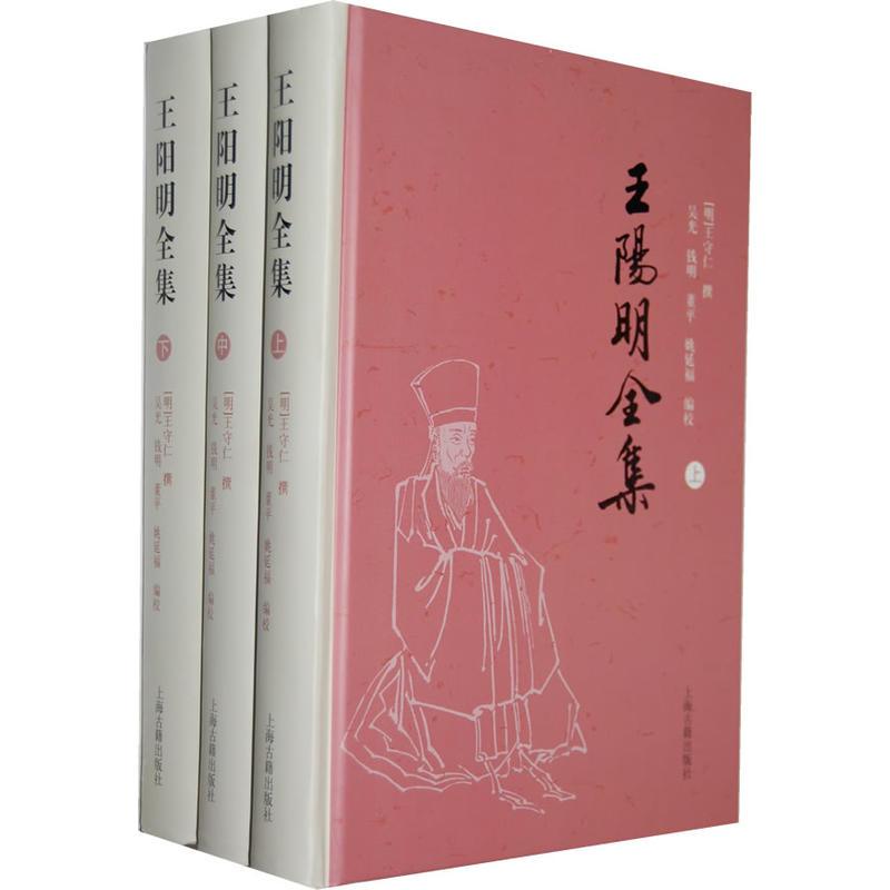 王阳明全集(全三册)简体横排版(pdf+txt+epub+azw3+mobi电子书在线阅读下载)