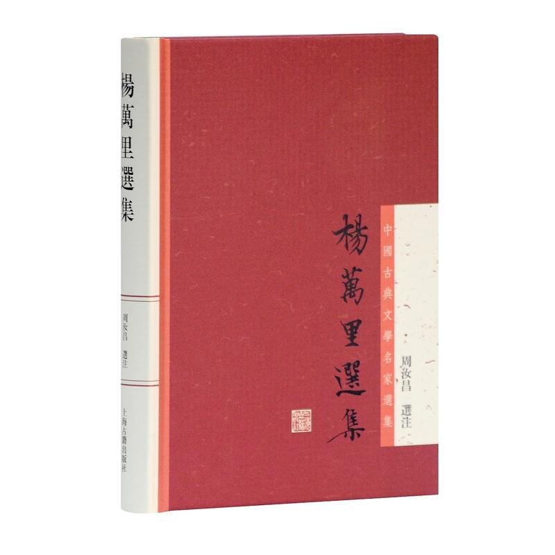杨万里选集(pdf+txt+epub+azw3+mobi电子书在线阅读下载)