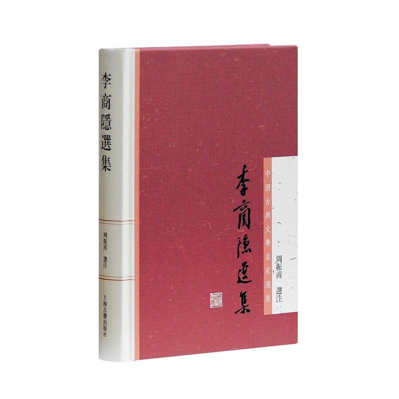 李商隐选集(pdf+txt+epub+azw3+mobi电子书在线阅读下载)