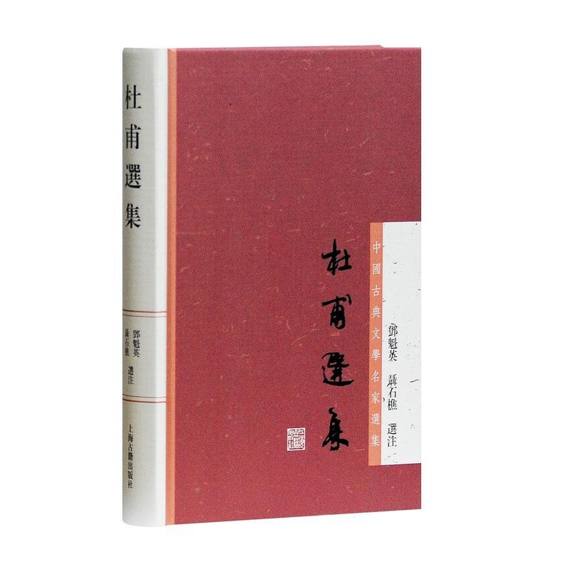 杜甫选集(pdf+txt+epub+azw3+mobi电子书在线阅读下载)