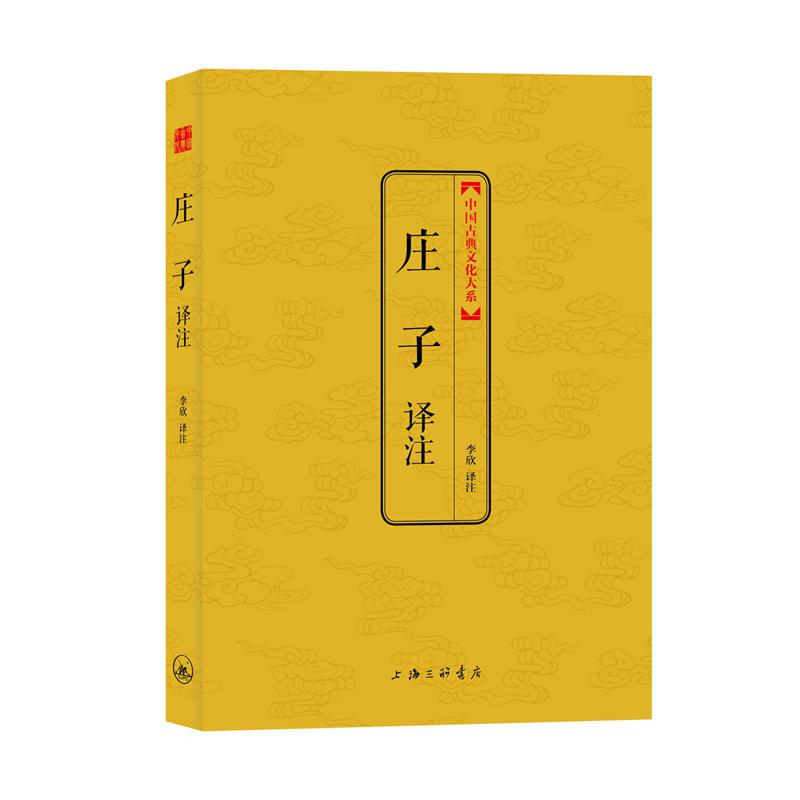 庄子译注(pdf+txt+epub+azw3+mobi电子书在线阅读下载)