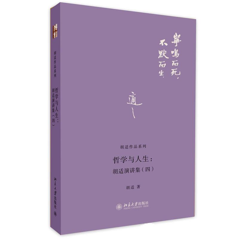 哲学与人生:胡适演讲集(四)(pdf+txt+epub+azw3+mobi电子书在线阅读下载)