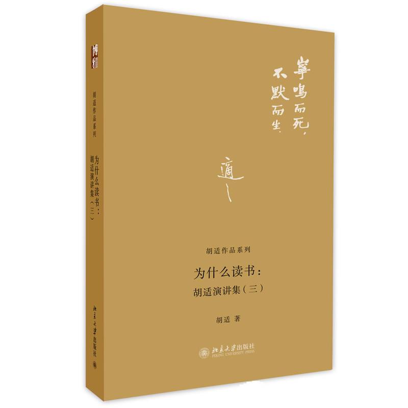 为什么读书:胡适演讲集(三)(pdf+txt+epub+azw3+mobi电子书在线阅读下载)