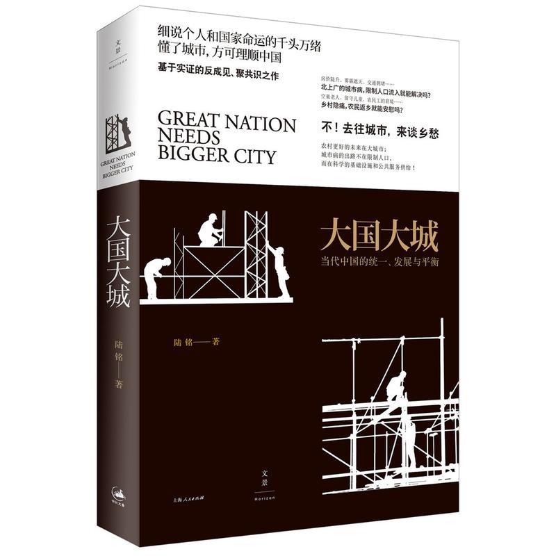 大国大城(pdf+txt+epub+azw3+mobi电子书在线阅读下载)