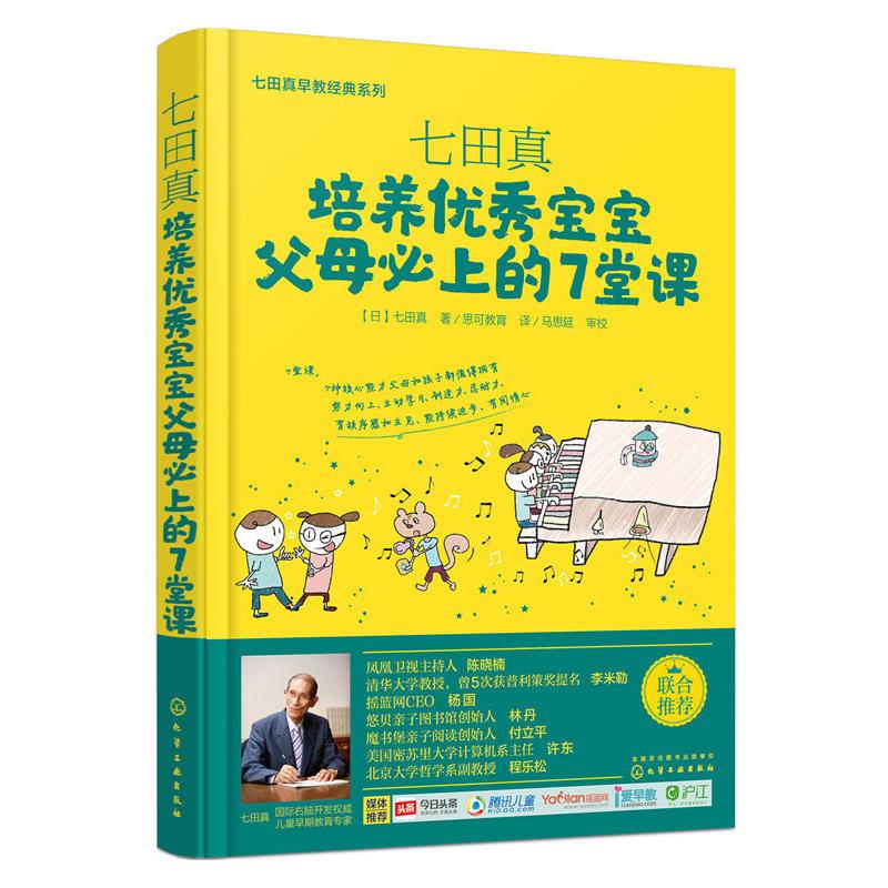 培养优秀宝宝父母必上的7堂课(pdf+txt+epub+azw3+mobi电子书在线阅读下载)
