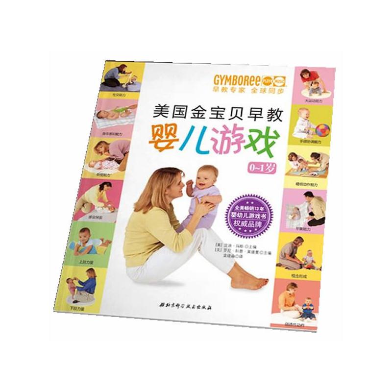 美国金宝贝早教婴儿游戏0~1岁(pdf+txt+epub+azw3+mobi电子书在线阅读下载)
