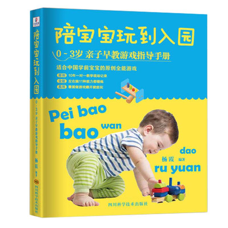 陪宝宝玩到入园(0~3岁新版)(pdf+txt+epub+azw3+mobi电子书在线阅读下载)