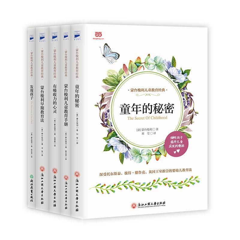 蒙台梭利早教经典(全五册)(pdf+txt+epub+azw3+mobi电子书在线阅读下载)