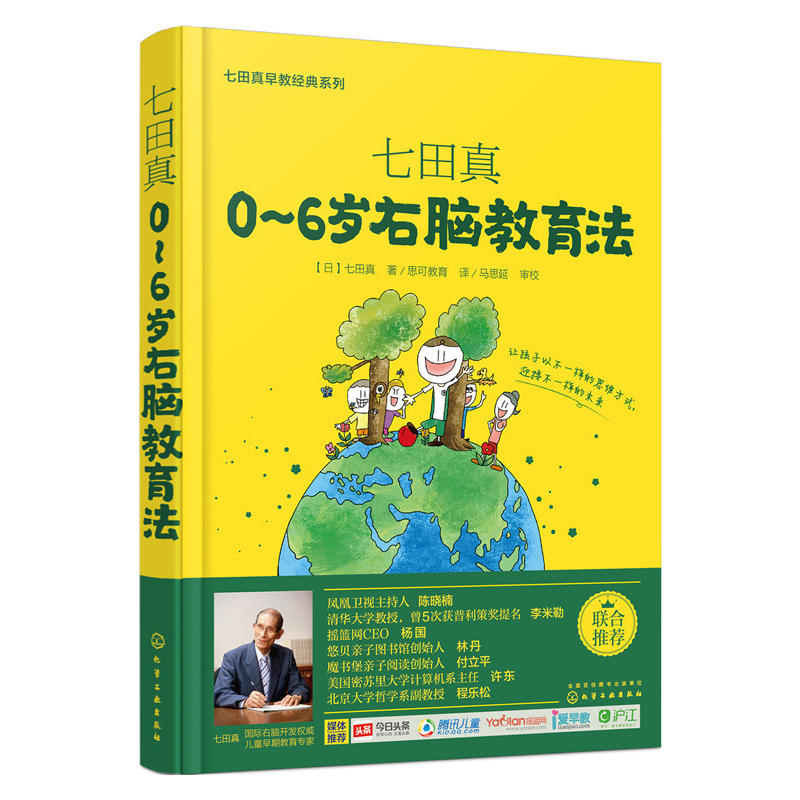 七田真:0~6岁右脑教育法(pdf+txt+epub+azw3+mobi电子书在线阅读下载)