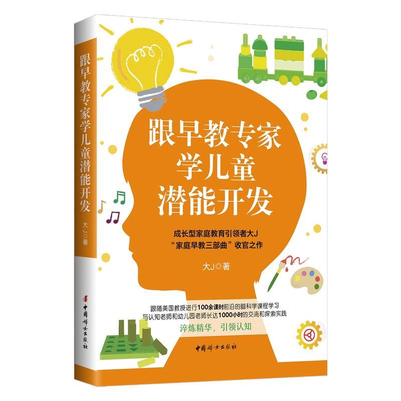 儿童潜能开发(pdf+txt+epub+azw3+mobi电子书在线阅读下载)
