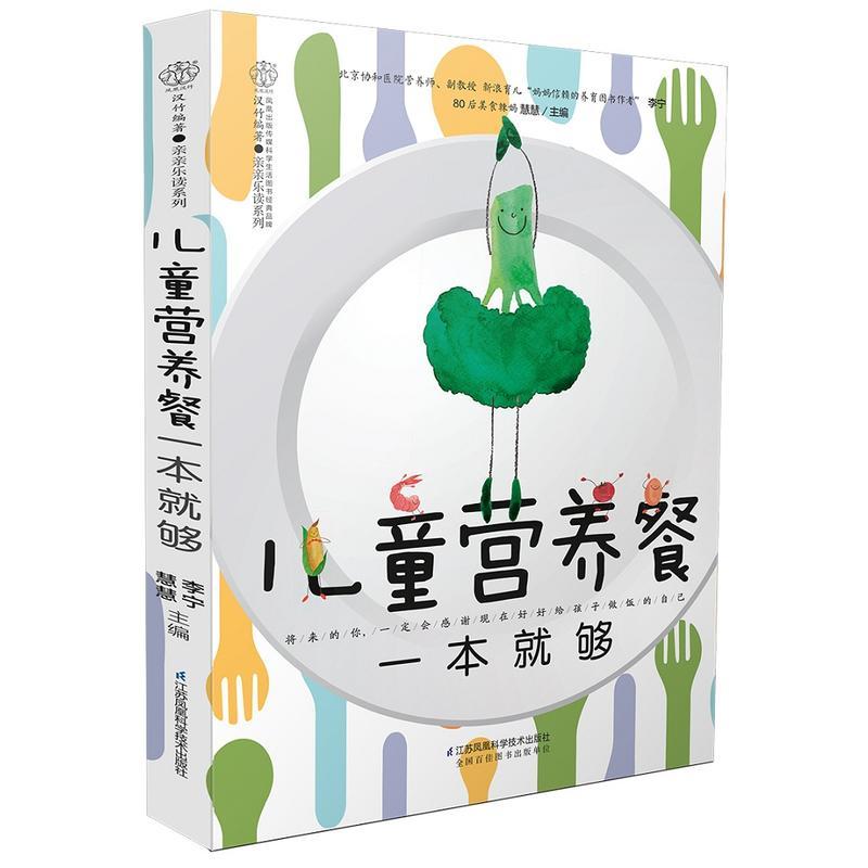 儿童营养餐一本就够(pdf+txt+epub+azw3+mobi电子书在线阅读下载)