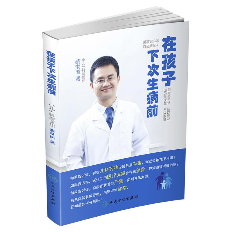 在孩子下次生病前(pdf+txt+epub+azw3+mobi电子书在线阅读下载)