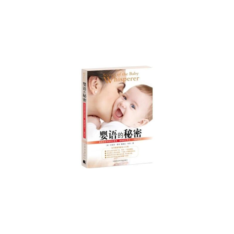 婴语的秘密(pdf+txt+epub+azw3+mobi电子书在线阅读下载)