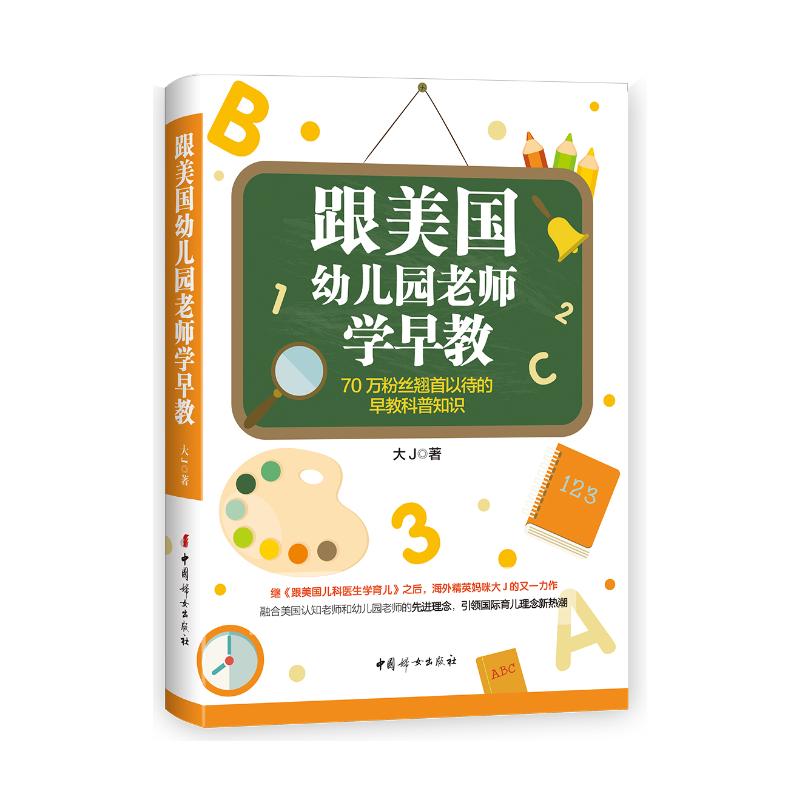 跟美国幼儿园老师学早教(pdf+txt+epub+azw3+mobi电子书在线阅读下载)