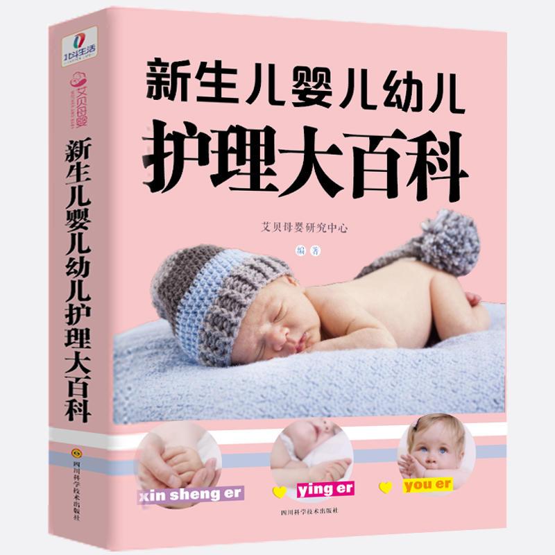 新生儿婴儿幼儿护理大百科(pdf+txt+epub+azw3+mobi电子书在线阅读下载)
