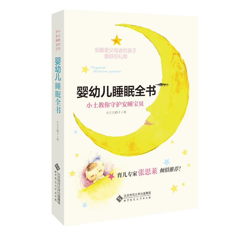 婴幼儿睡眠全书:小土教你守护安睡宝贝(pdf+txt+epub+azw3+mobi电子书在线阅读下载)