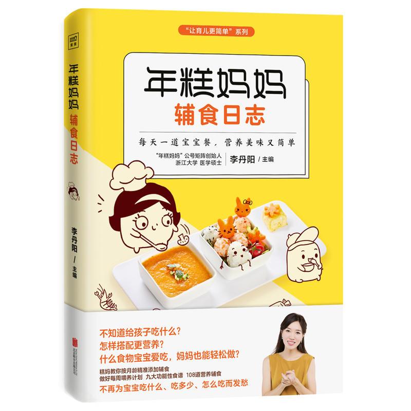 年糕妈妈辅食日志(pdf+txt+epub+azw3+mobi电子书在线阅读下载)