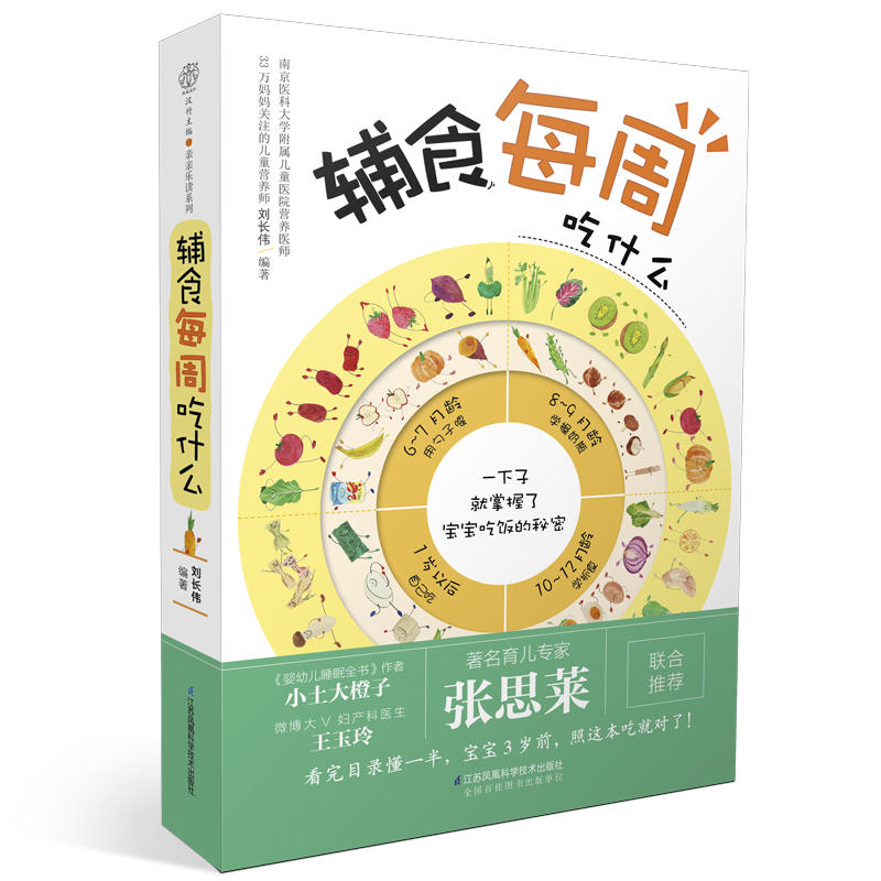 辅食每周吃什么(汉竹)(pdf+txt+epub+azw3+mobi电子书在线阅读下载)
