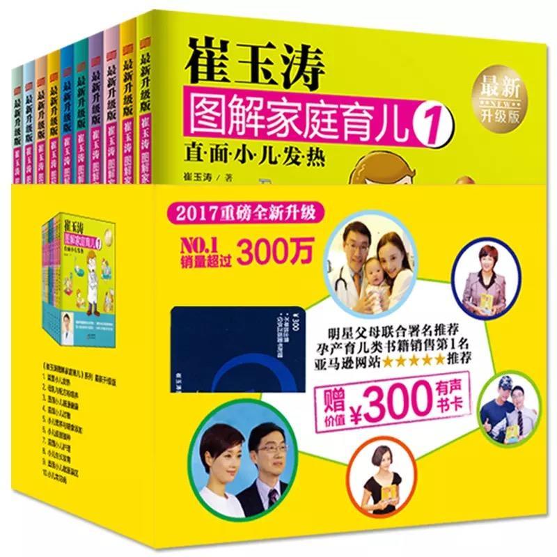 崔玉涛1-10全新升级套装(pdf+txt+epub+azw3+mobi电子书在线阅读下载)
