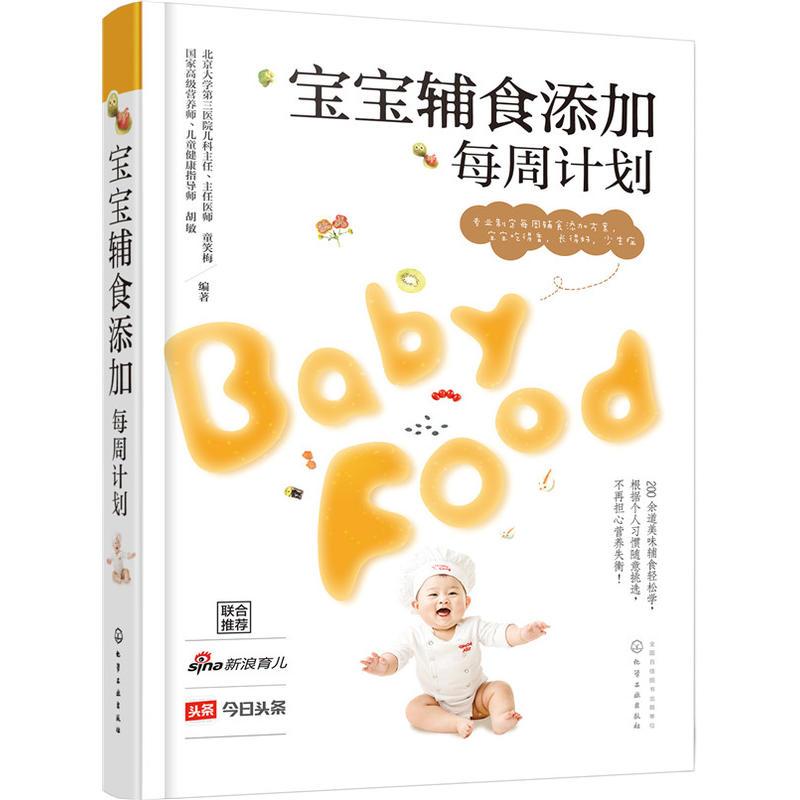 宝宝辅食添加每周计划(pdf+txt+epub+azw3+mobi电子书在线阅读下载)