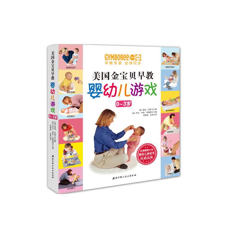 美国金宝贝早教婴幼儿游戏0~3岁(pdf+txt+epub+azw3+mobi电子书在线阅读下载)