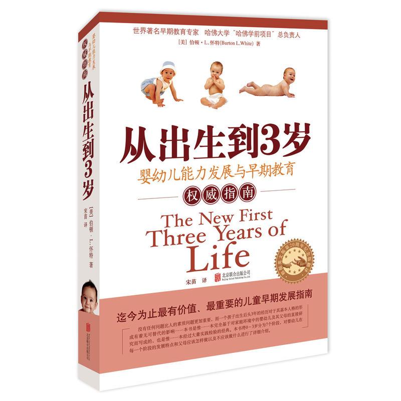 从出生到3岁(新版)(pdf+txt+epub+azw3+mobi电子书在线阅读下载)
