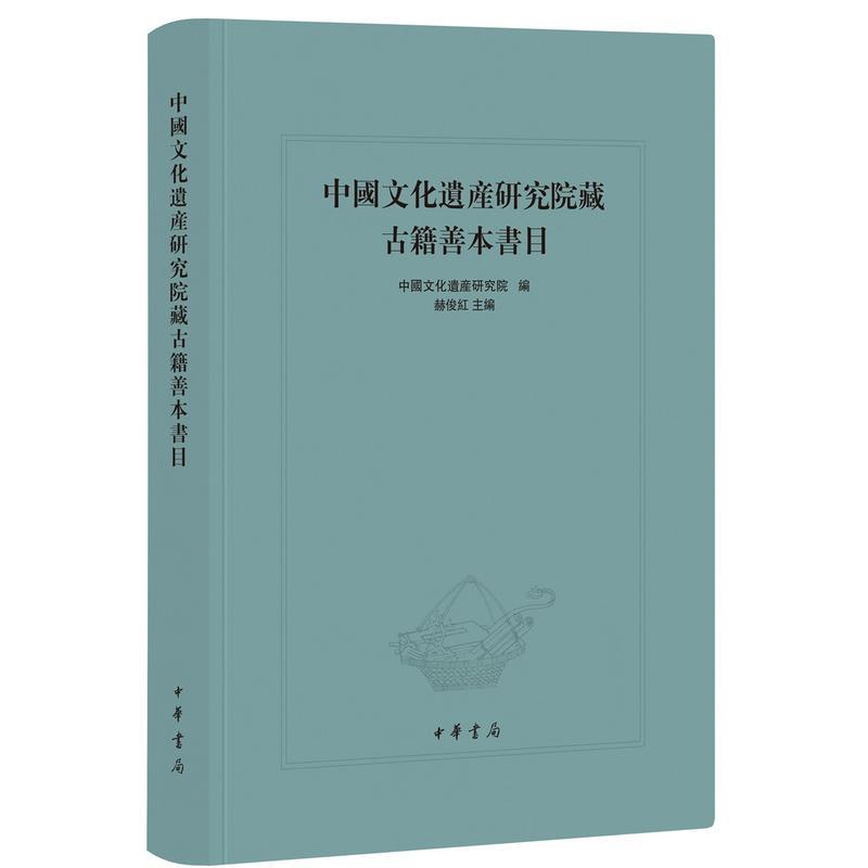 中国文化遗产研究院藏古籍善本书目(pdf+txt+epub+azw3+mobi电子书在线阅读下载)