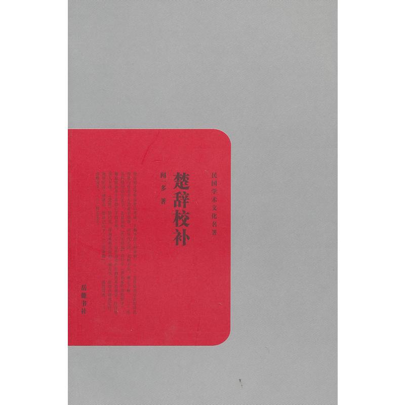民国学术文化名著:楚辞校补(pdf+txt+epub+azw3+mobi电子书在线阅读下载)