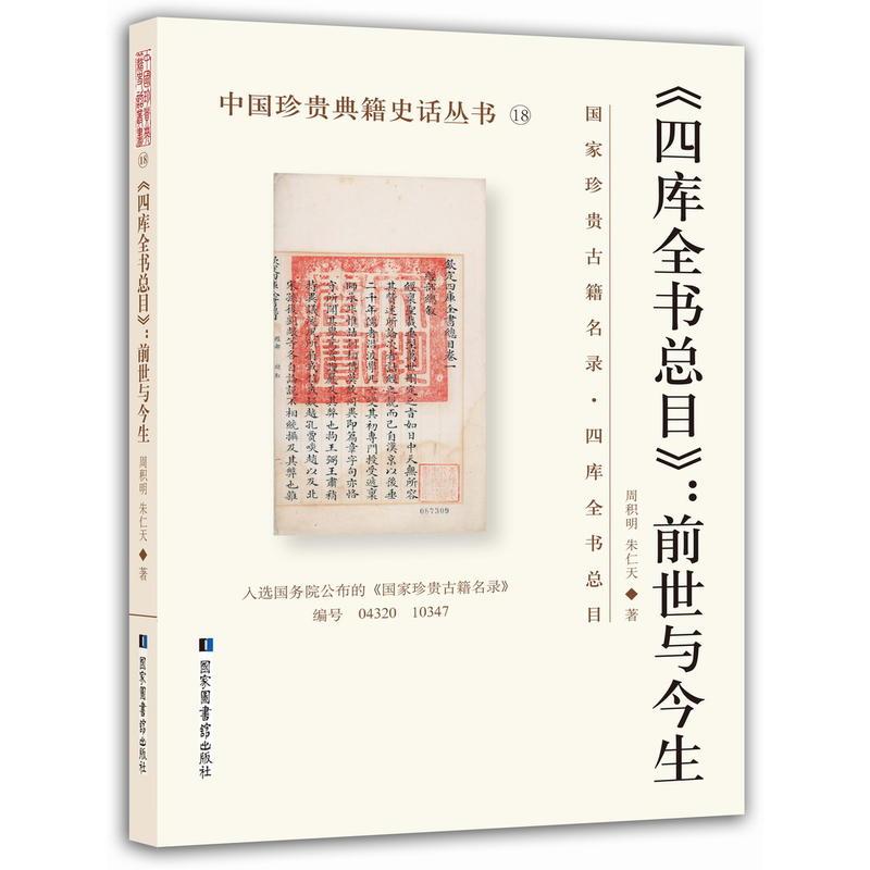 《四库全书总目》:前世与今生(pdf+txt+epub+azw3+mobi电子书在线阅读下载)