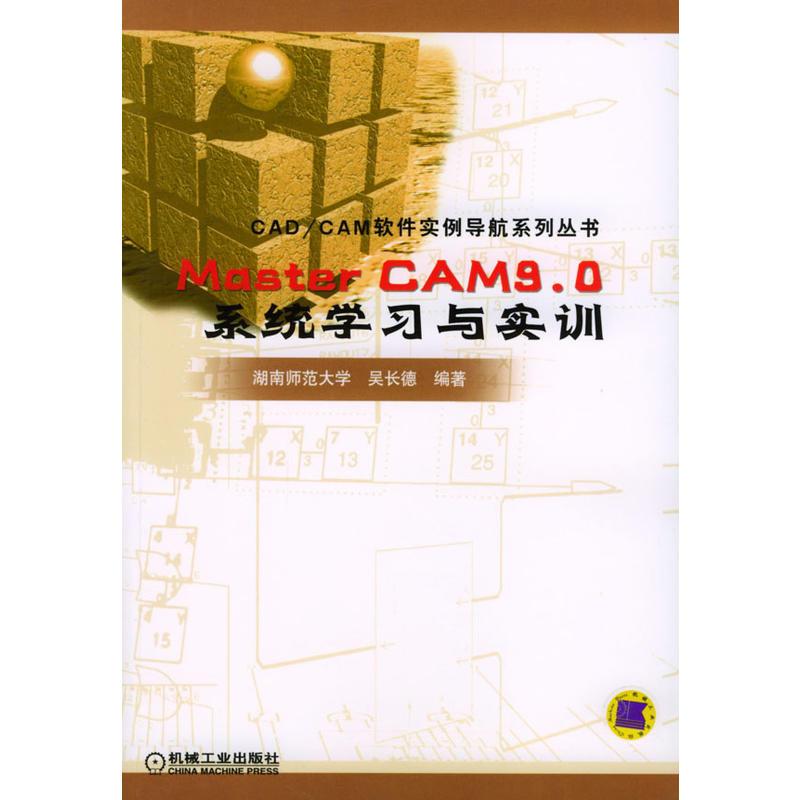 Master-CAM9-0系统学习与实训(pdf+txt+epub+azw3+mobi电子书在线阅读下载)