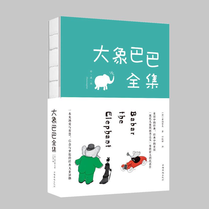 大象巴巴全集(pdf+txt+epub+azw3+mobi电子书在线阅读下载)