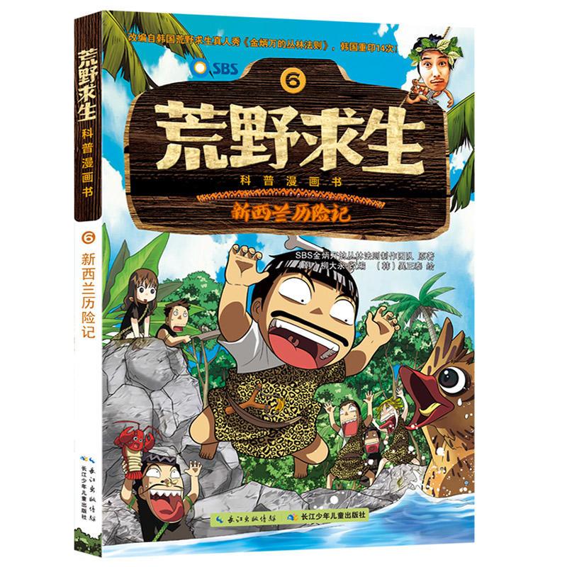 荒野求生科普漫画书-新西兰历险记(pdf+txt+epub+azw3+mobi电子书在线阅读下载)
